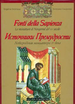 Fonti della Sapienza Image