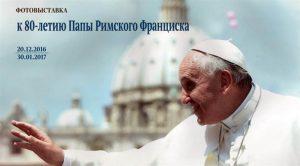 Le brecce di papa Francesco