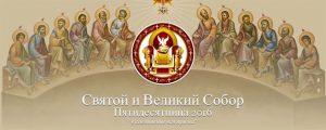 È pronta l'ortodossia al concilio?