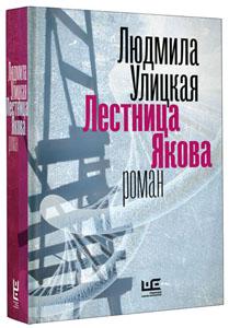 Ljudmila Ulickaja: Lettere dal passato