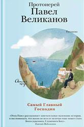 libro Velikanov
