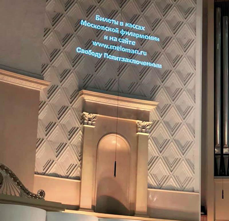 scritta foyer filarmonica vicolo